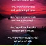 ganga-Dasherah-poster-ecard