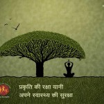when-we-protect-nature-hindi