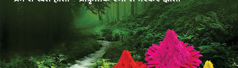 PM_Holi-Water-Day-Forest-Day