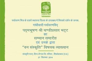 PM Banner Invitation